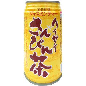 ハイサイ さんぴん茶 340g*24本