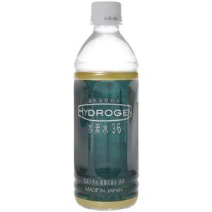 HYDROGEN 水素水 500ml*24本