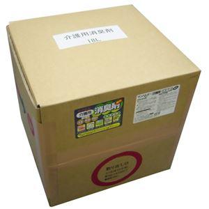 サンヘルパー 介護用消臭剤 18L