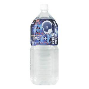 ミネラルウォーター ゲルマアルファウォーター(Germa Alpha Water) 2L*6本