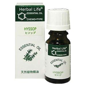 生活の木 Herbal Life ヒソップ 10ml