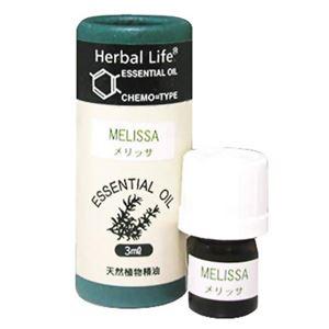 生活の木 Herbal Life メリッサ 3ml