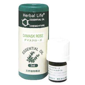 生活の木 Herbal Life ダマスクローズ(ローズオットー) 3ml