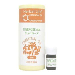 生活の木 Herbal Life チュベローズAbs 1ml - 拡大画像