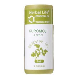 (まとめ買い)生活の木 Herbal Life クロモジ 1ml×2セット
