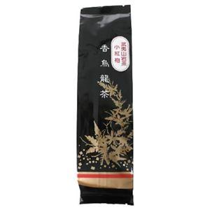 武夷山岩茶 小紅袍 100g - 拡大画像