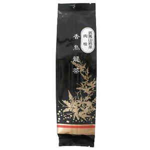 武夷山岩茶 肉桂 100g - 拡大画像