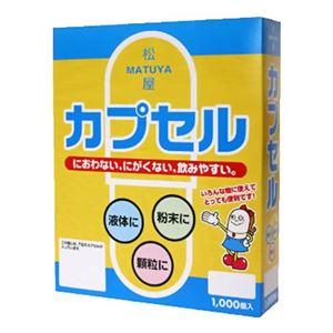 (まとめ買い)食品用カプセル 00号 1000個×2セット