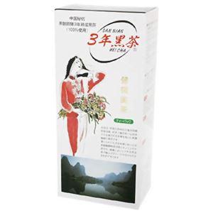 黒麹発酵 3年黒茶(ティーバッグタイプ) 3g*25包