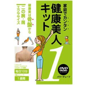 家庭でカンタン 健康美人キット1 二の腕・肩エクササイズ(DVD・チューブセット) - 拡大画像