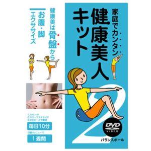 家庭でカンタン 健康美人キット2 お腹・脚エクササイズ(DVD・ボールセット) - 拡大画像
