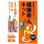 家庭でカンタン 健康美人キット3 お尻・脚エクササイズ(DVD・エキスパンダーセット)