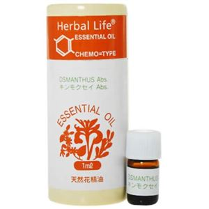 Herbal Life 天然花精油キンモクセイAbs. 1ml