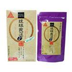 琉球ガジュツ粉末 100g*3袋