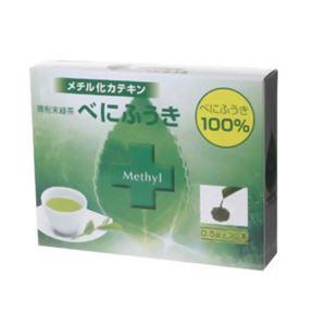 べにふうき茶 微粉末緑茶 国産 0.5g×30本 5箱セット - 拡大画像