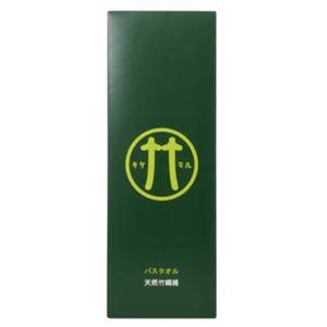 天然竹繊維タケマル バスタオル 箱入