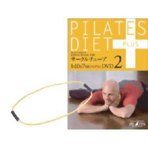 ステファン・メルモンのピラティスダイエットプラス 1日10分7日間プログラムDVD2 サークルチューブ