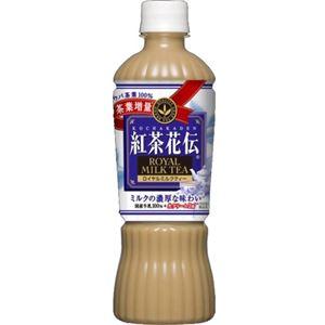 紅茶花伝 ロイヤルミルクティー 470ml*24本