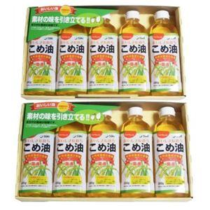 こめ油ギフトセット(TFKA-50) 日本のお米の豊かな恵み 500g*10本入