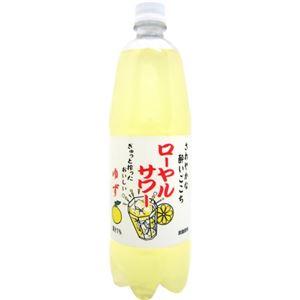 【ケース販売】ローヤルサワー ゆず 1L×12本