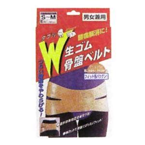 W生ゴム骨盤ベルトS-M