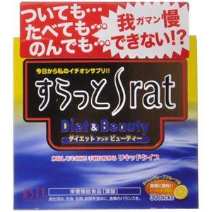 すらっとSrat ダイエット&ビューティー リキッドタイプ 30包
