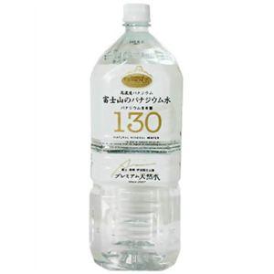 プレミアム天然水130 富士山のバナジウム水 2L*6本