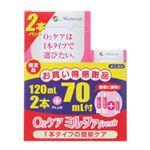 【お買い得感謝品】メニコン O2ケアミル+ファ フレッシュ 120ml*2本+70ml