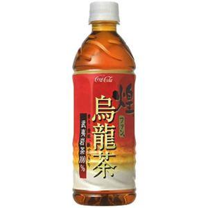 煌 烏龍茶 500ml*24本