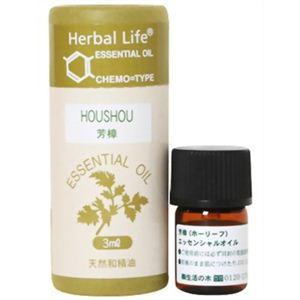 生活の木 Herbal Life 芳樟(ホーリーフ) 3ml (限定) - 拡大画像