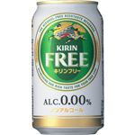 キリンフリー ノンアルコール 350ml×24本