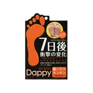 ダッピー Dappy