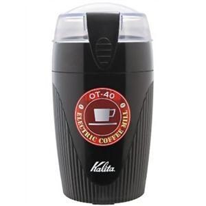 カリタ 電動コーヒーミル OT-40