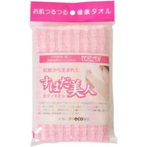 和紙から生まれたすはだ美人ボディタオル ピンク
