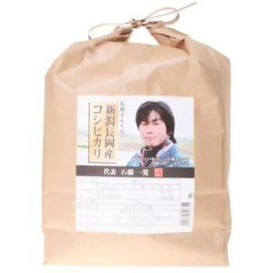 石橋さんちの新潟県長岡産コシヒカリ 5kg