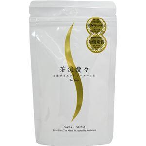(まとめ買い)国産ダイエットプーアール茶 茶流痩々 5g×10パック×3セット - 拡大画像