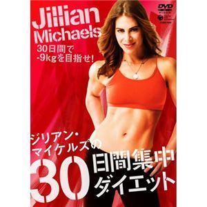 COBG5640 ジリアンマイケルズの30日間集中ダイエット - 拡大画像