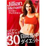 COBG5640 ジリアンマイケルズの30日間集中ダイエット