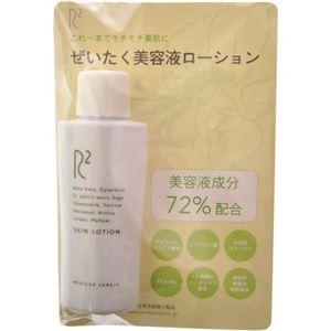 R2 自然派基礎化粧品 スキンローション MF109(超乾燥肌) 50ml - 拡大画像