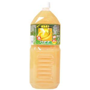 南島果汁 バナナ 2L