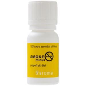 SMOKE MINUS(スモークマイナス) グレープフルーツダイエット 10ml - 拡大画像