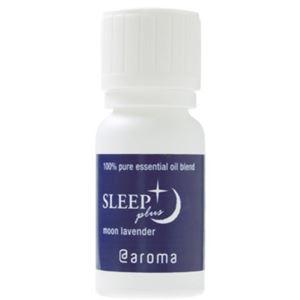 (まとめ買い)SLEEP plus(スリープ プラス) ムーンラベンダー10ml×2セット