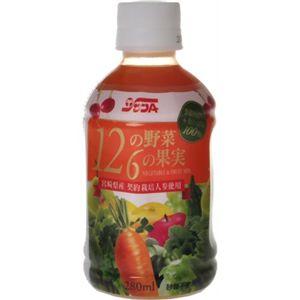 12の果実6の野菜 280ml*24本