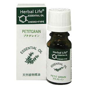 生活の木 Herbal Life プチグレン 10ml - 拡大画像