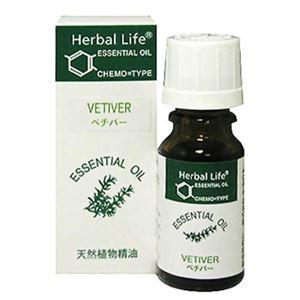生活の木 Herbal Life べチバー 10ml - 拡大画像
