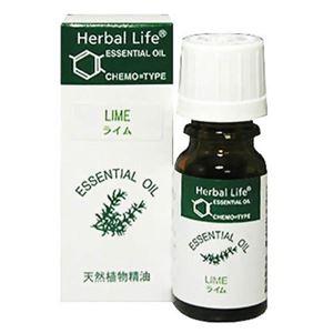 生活の木 Herbal Life ライム 10ml - 拡大画像