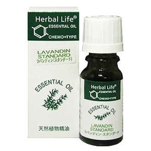 生活の木 Herbal Life ラバンディン・スタンダード 10ml - 拡大画像