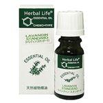 生活の木 Herbal Life ラバンディン・スタンダード 10ml