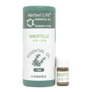 生活の木 Herbal Life イモーテル(ヘリクリサム) 1ml - 拡大画像
