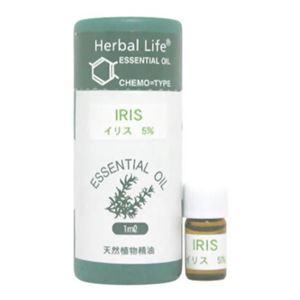 生活の木 Herbal Life イリス(5%希釈液) 1ml - 拡大画像